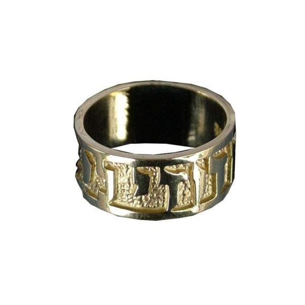 Jewish Wedding Band Ring Ani Le Dodi Ve Dodi Li Gold 14K Carats