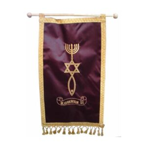 Wall Banner-Messianic Sign-Maroon Color-WBMS